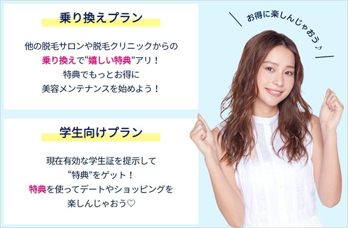 Niki(ニキ)が新モデルのフレイアクリニック割引キャンペーン