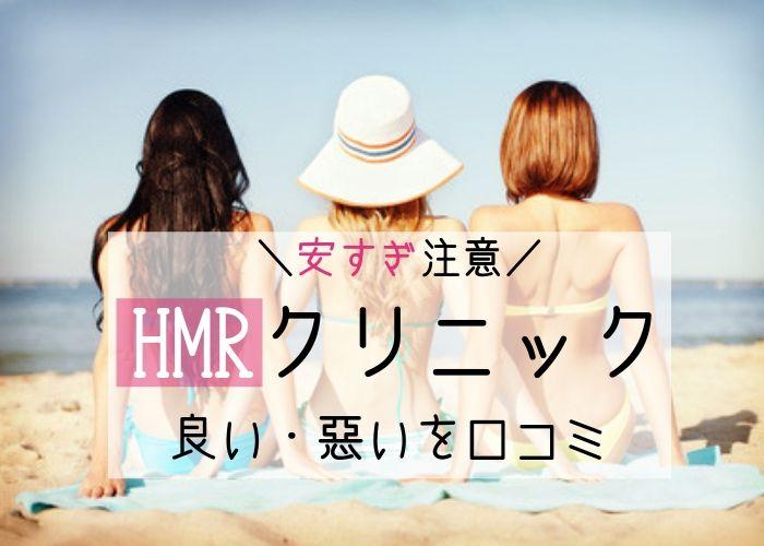 HMRクリニック