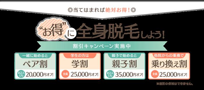 ジェニークリニック新宿東口院のキャンペーン