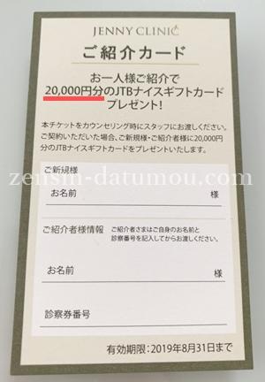 ジェニークリニック 紹介カード