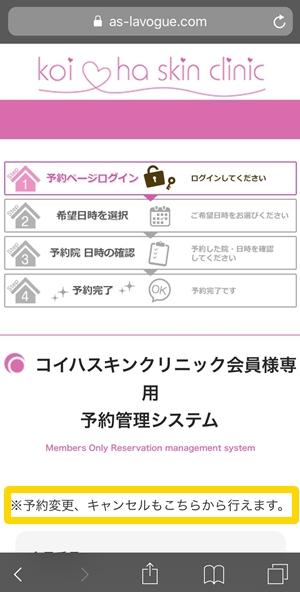 HMRクリニック予約画面