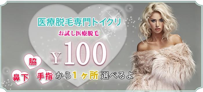 トイトイトイクリニック100円脱毛