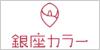銀座カラーロゴ
