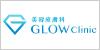 GLOWクリニックロゴ