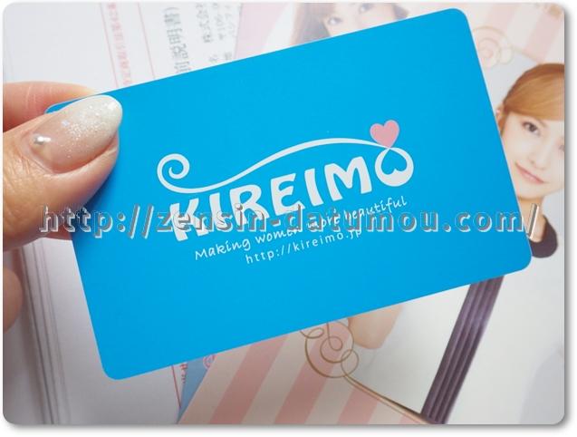 キレイモ会員カード