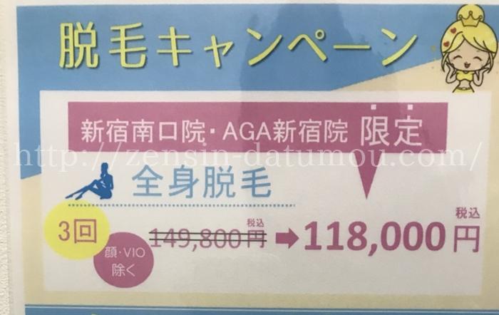 湘南美容外科新宿南口院キャンペーン