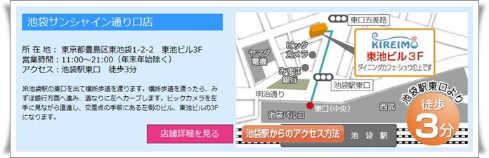 キレイモ池袋サンシャイン通り店地図