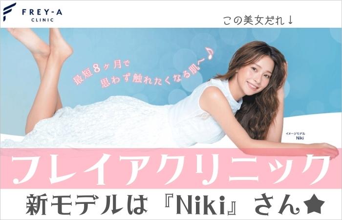 フレイアクリニックのイメージモデルNiki(ニキ)について